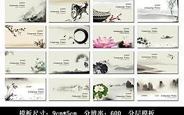 中國風 水墨名片模板圖片