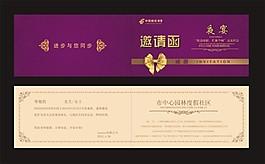 紫色邀请函设计