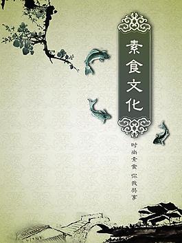 古典封面图片