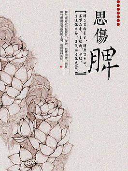 中式花卉圖案養生圖片