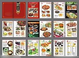 菜谱菜单矢量素材