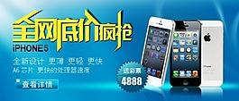 淘寶數碼手機促銷海報