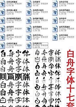 白舟書法字體十七套 珍藏版圖片