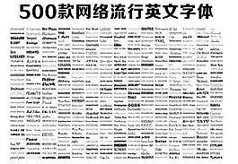 500款網絡流行英文字體圖片