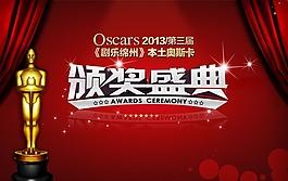 舞台背景颁奖盛典素材下载