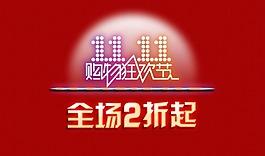 淘寶雙十一促銷網頁廣告