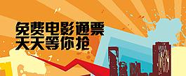 个性电影活动banner素材