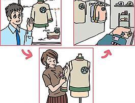 定做衣服漫畫圖片