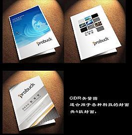 科技畫冊封面圖片