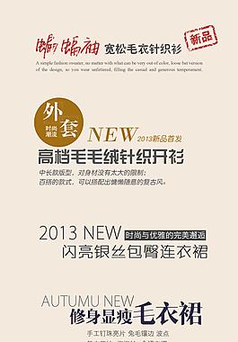 淘宝女装促销海报字体设计