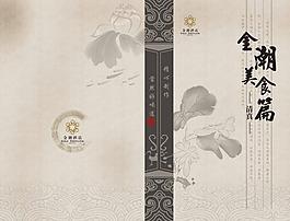 中国风菜谱封面素材下载