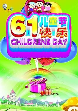 兒童節促銷海報