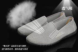 鞋子透气效果PSD模板分层素材下载
