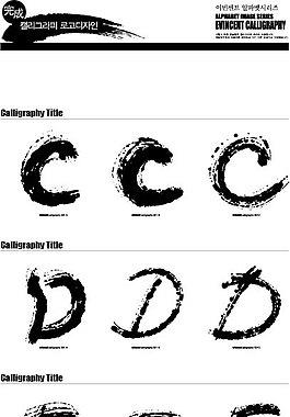 AI筆刷 韓國字體-11