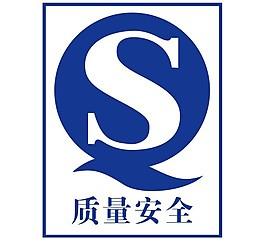 QS質量安全標志logo
