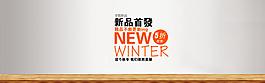淘宝海报 节日促销 新品促销海报