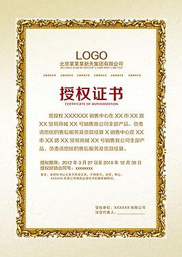 欧式金属花纹背景授权证书模板PSD素材