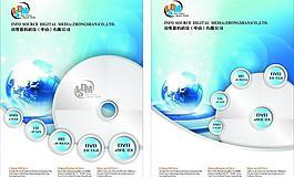 光盘 光碟 科技 光盘封面 光碟封面 科技封面图片