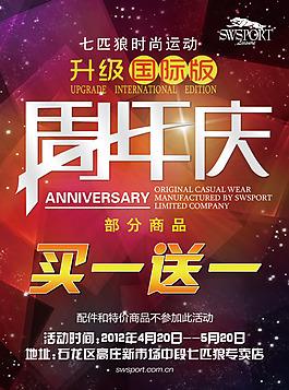 七匹狼周年庆活动海报PSD素材