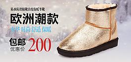 淘寶雪地靴海報素材下載