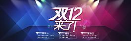 淘宝双12活动海报