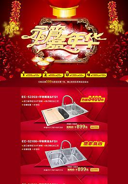 淘寶首頁新年促銷模版