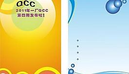 qcc一厂展板图片