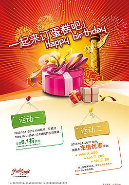 國慶促銷海報 生日促銷海報