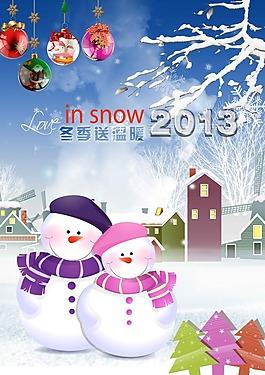 冬季海報素材