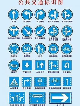 公共交通标识牌图片