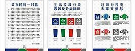 垃圾分类海报图片