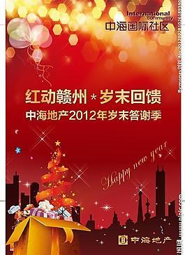 地产新年活动背景海报图片