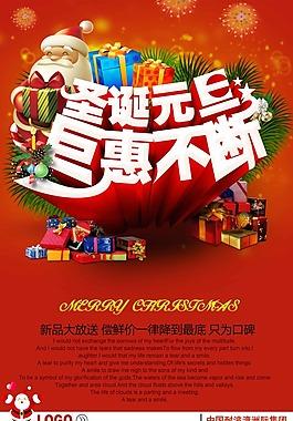 圣诞节活动素材下载