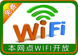 免费WIFI