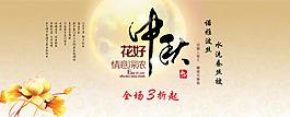 淘寶首頁中秋海報促銷廣告