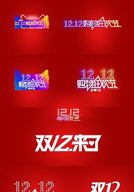 淘寶天貓雙十二字體logo