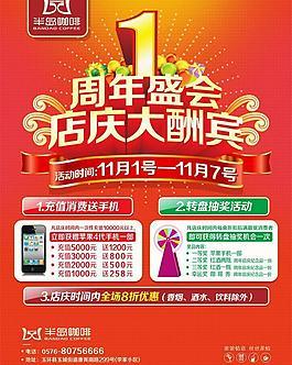 周年庆宣传单图片