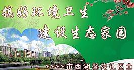 社區環境 環境保護圖片