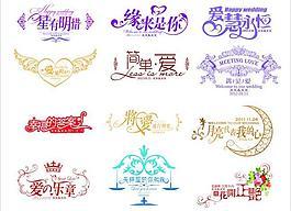 婚慶logo圖片