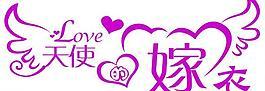 婚慶藝術字圖片