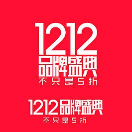 天貓雙十二品牌盛典LOGO字體