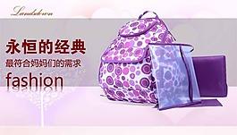 包包促銷廣告模板下載