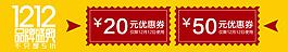 雙十二品牌盛典 優惠券