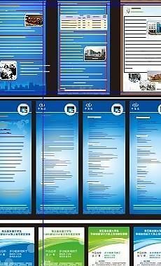 易拉宝x展架背景图图片