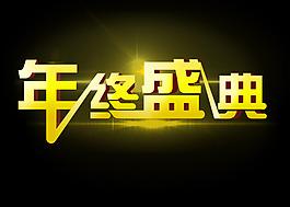 年終盛典字體設計