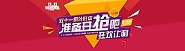 淘宝双十一促销banner