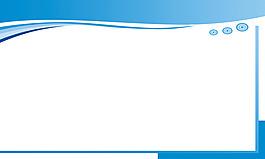 藍色展板背景素材
