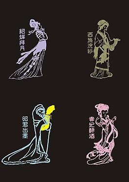 白描古代四大美女