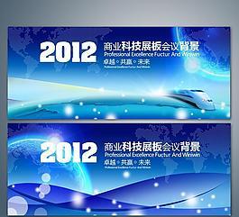 藍色科技展板 展板設計圖片