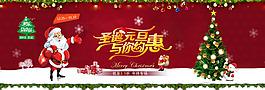 淘宝圣诞元旦促销素材下载